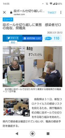 【朗報】感染ゼロの鳥取県の感染防止法が話題に!!