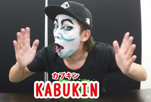 kabukin1